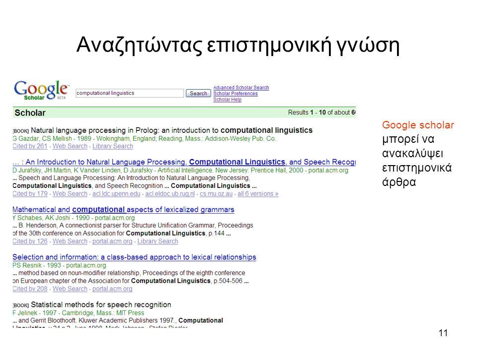 11 Αναζητώντας επιστημονική γνώση Google scholar μπορεί να ανακαλύψει επιστημονικά άρθρα