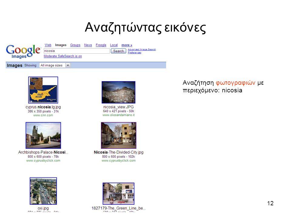 12 Αναζητώντας εικόνες Αναζήτηση φωτογραφιών με περιεχόμενο: nicosia