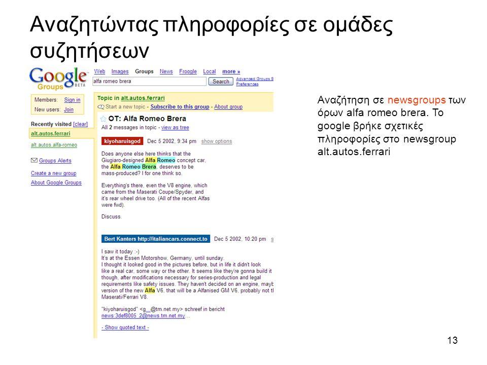 13 Αναζητώντας πληροφορίες σε ομάδες συζητήσεων Αναζήτηση σε newsgroups των όρων alfa romeo brera. Το google βρήκε σχετικές πληροφορίες στο newsgroup