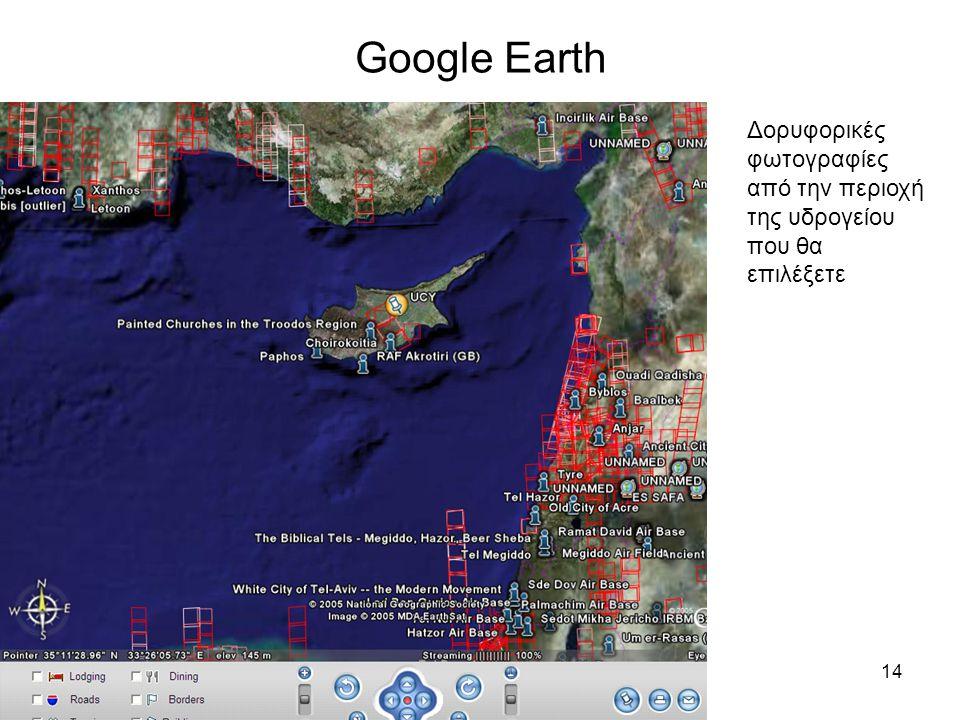 14 Google Earth Δορυφορικές φωτογραφίες από την περιοχή της υδρογείου που θα επιλέξετε