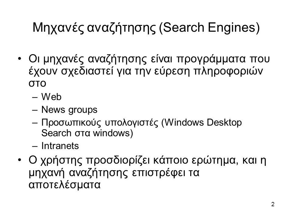 2 Μηχανές αναζήτησης (Search Engines) •Οι μηχανές αναζήτησης είναι προγράμματα που έχουν σχεδιαστεί για την εύρεση πληροφοριών στο –Web –News groups –