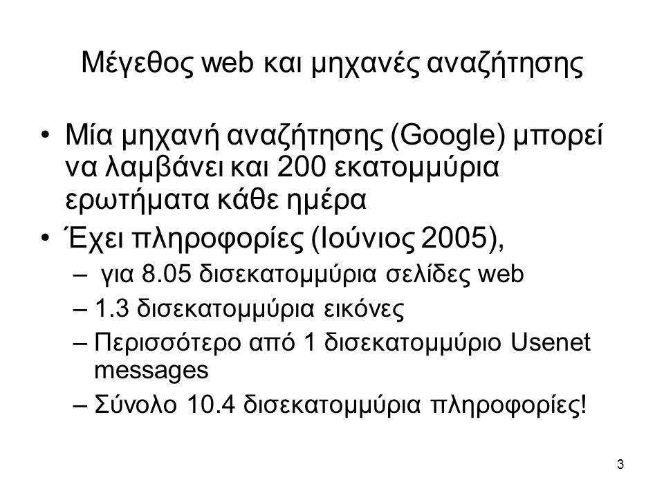 3 Μέγεθος web και μηχανές αναζήτησης •Μία μηχανή αναζήτησης (Google) μπορεί να λαμβάνει και 200 εκατομμύρια ερωτήματα κάθε ημέρα •Έχει πληροφορίες (Ιο