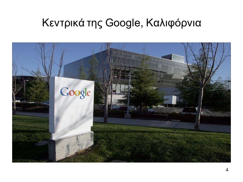4 Κεντρικά της Google, Καλιφόρνια