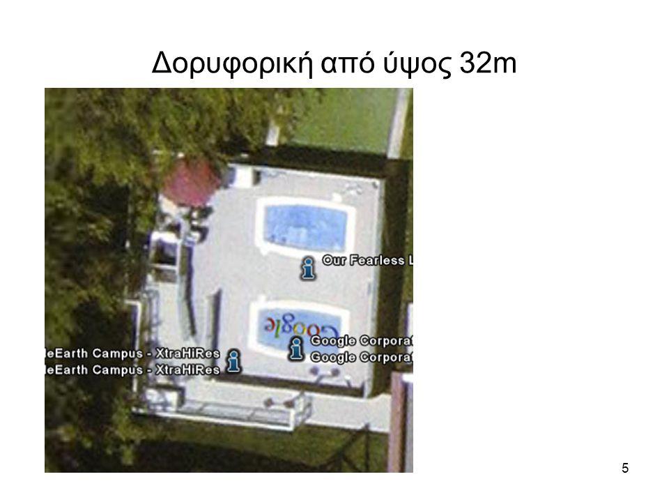 5 Δορυφορική από ύψος 32m