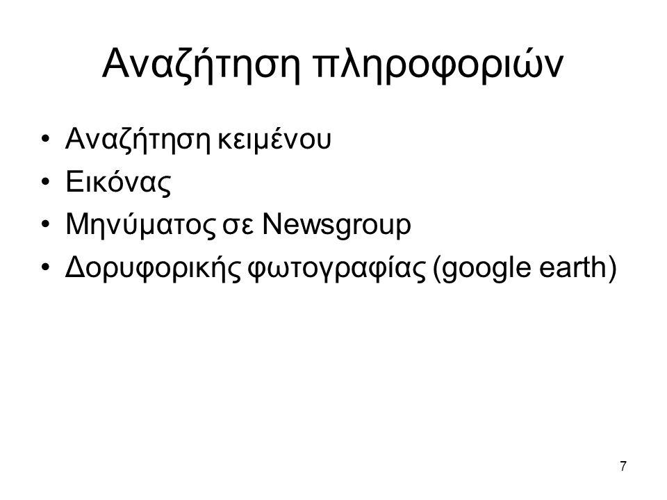 7 Αναζήτηση πληροφοριών •Αναζήτηση κειμένου •Εικόνας •Μηνύματος σε Newsgroup •Δορυφορικής φωτογραφίας (google earth)