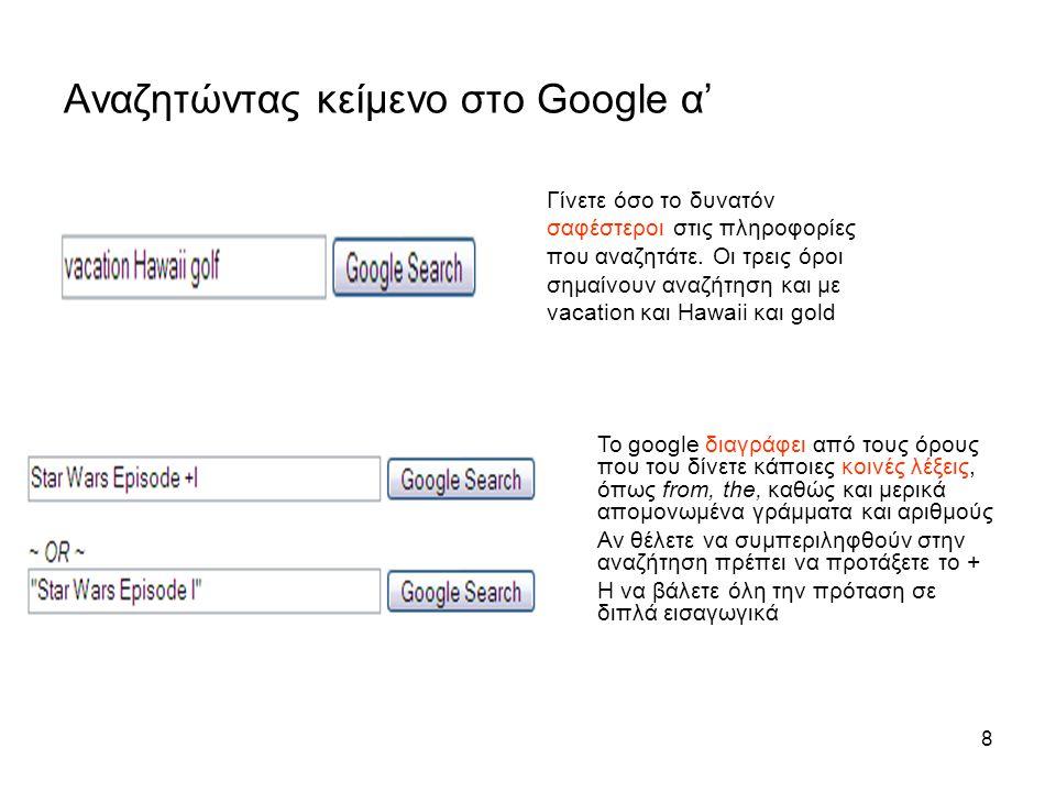 8 Αναζητώντας κείμενο στο Google α' Γίνετε όσο το δυνατόν σαφέστεροι στις πληροφορίες που αναζητάτε. Οι τρεις όροι σημαίνουν αναζήτηση και με vacation