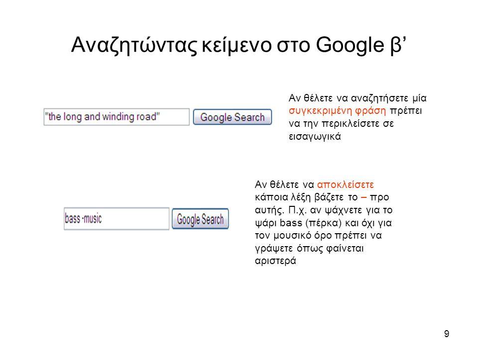 9 Αναζητώντας κείμενο στο Google β' Αν θέλετε να αναζητήσετε μία συγκεκριμένη φράση πρέπει να την περικλείσετε σε εισαγωγικά Αν θέλετε να αποκλείσετε