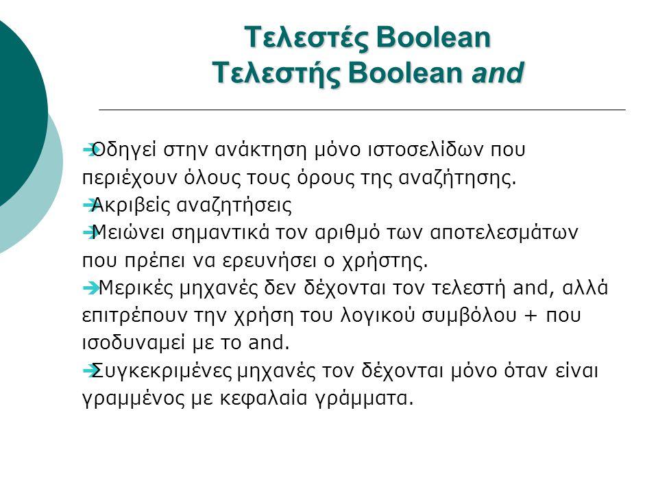 Τελεστές Boolean Τελεστής Boolean and  Οδηγεί στην ανάκτηση μόνο ιστοσελίδων που περιέχουν όλους τους όρους της αναζήτησης.  Ακριβείς αναζητήσεις 