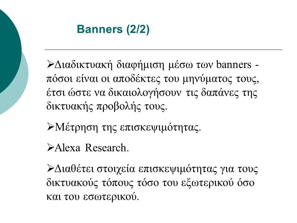 Banners (2/2)  Διαδικτυακή διαφήμιση μέσω των banners - πόσοι είναι οι αποδέκτες του μηνύματος τους, έτσι ώστε να δικαιολογήσουν τις δαπάνες της δικτ