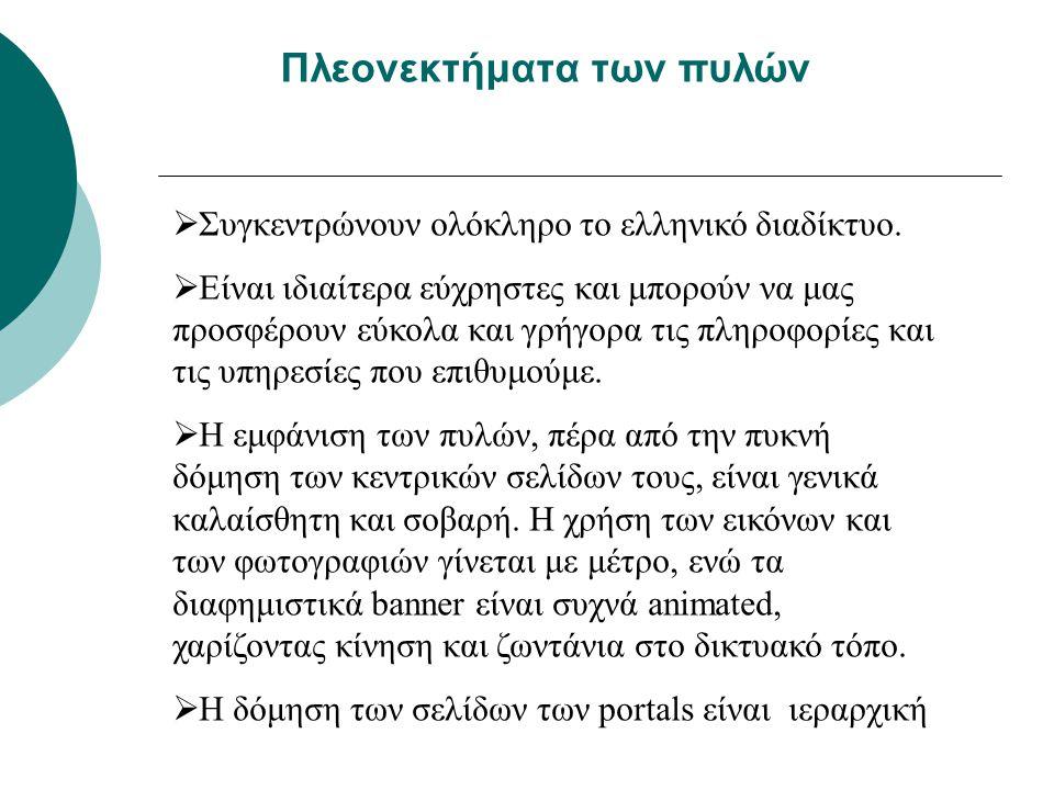 Πλεονεκτήματα των πυλών  Συγκεντρώνουν ολόκληρο το ελληνικό διαδίκτυο.  Είναι ιδιαίτερα εύχρηστες και μπορούν να μας προσφέρουν εύκολα και γρήγορα τ