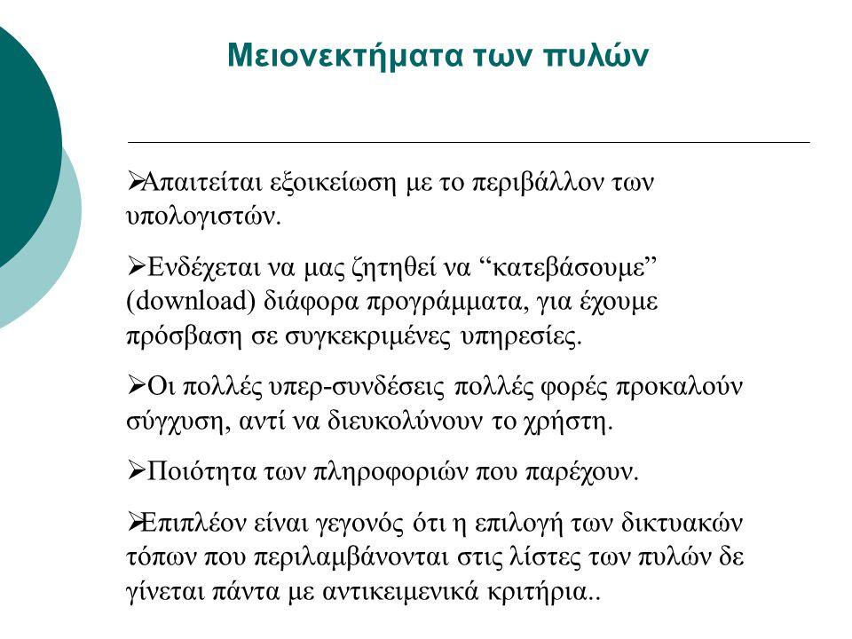 """Μειονεκτήματα των πυλών  Απαιτείται εξοικείωση με το περιβάλλον των υπολογιστών.  Ενδέχεται να μας ζητηθεί να """"κατεβάσουμε"""" (download) διάφορα προγρ"""