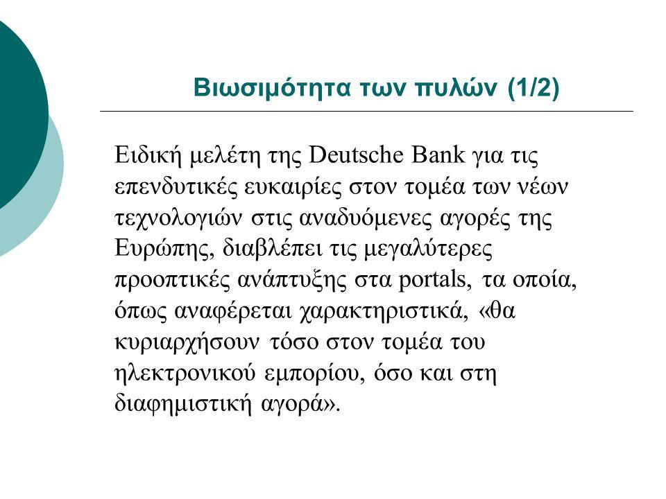 Βιωσιμότητα των πυλών (1/2) Ειδική μελέτη της Deutsche Bank για τις επενδυτικές ευκαιρίες στον τομέα των νέων τεχνολογιών στις αναδυόμενες αγορές της