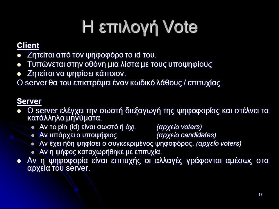 17 Η επιλογή Vote Client  Ζητείται από τον ψηφοφόρο το id του.