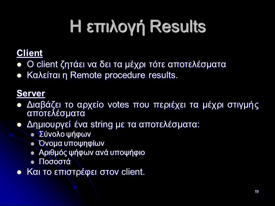 19 Η επιλογή Results Client  O client ζητάει να δει τα μέχρι τότε αποτελέσματα  Καλείται η Remote procedure results.