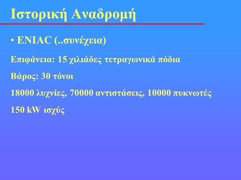 • ΕΝΙΑC (..συνέχεια) Ιστορική Αναδρομή Επιφάνεια: 15 χιλιάδες τετραγωνικά πόδια Βάρος: 30 τόνοι 18000 λυχνίες, 70000 αντιστάσεις, 10000 πυκνωτές 150 k