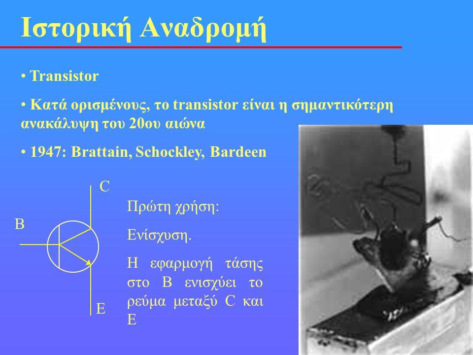 • Transistor • Κατά ορισμένους, το transistor είναι η σημαντικότερη ανακάλυψη του 20ου αιώνα • 1947: Brattain, Schockley, Bardeen Ιστορική Αναδρομή Πρ