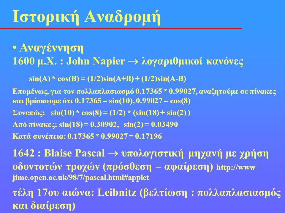 • Αναγέννηση Ιστορική Αναδρομή 1600 μ.Χ. : John Napier  λογαριθμικοί κανόνες sin(A) * cos(B) = (1/2)sin(A+B) + (1/2)sin(A-B) Επομένως, για τον πολλαπ
