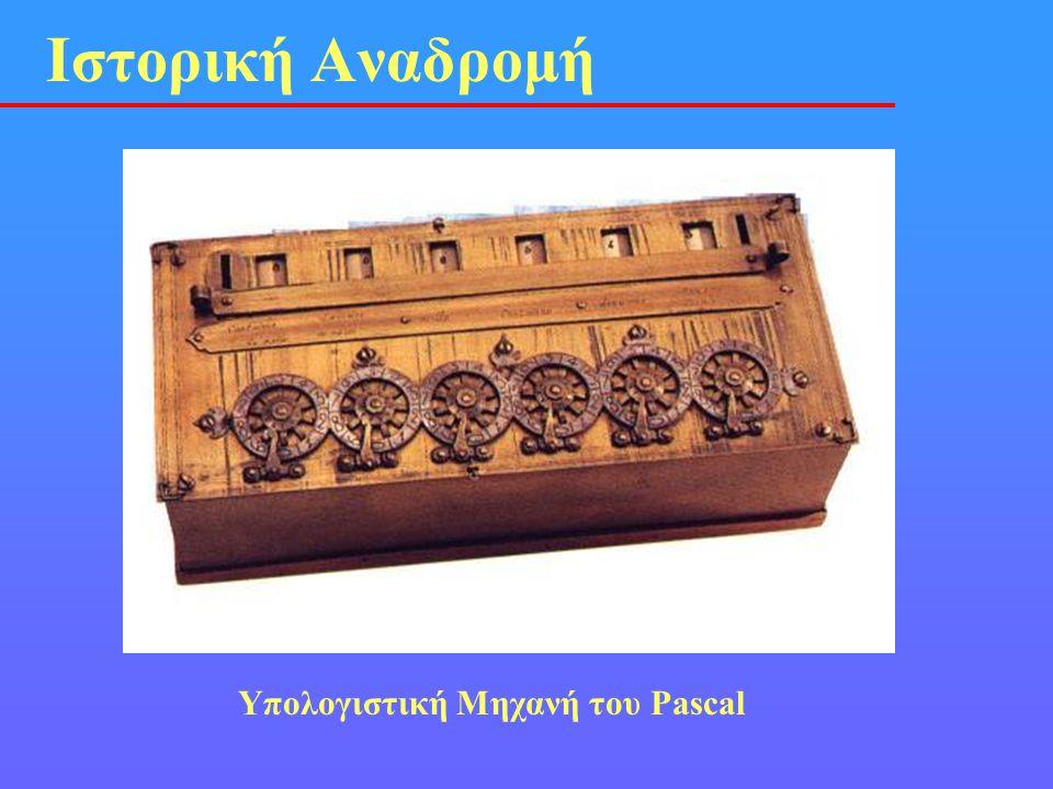 • 19ος αιώνας Ιστορική Αναδρομή 1801: Joseph Jacquard  προγραμματιζόμενος αργαλειός 1833: Charles Babbage  αναλυτική μηχανή (εκτέλεση αριθμητικών πράξεων και δυνατότητα προγραμματισμού.