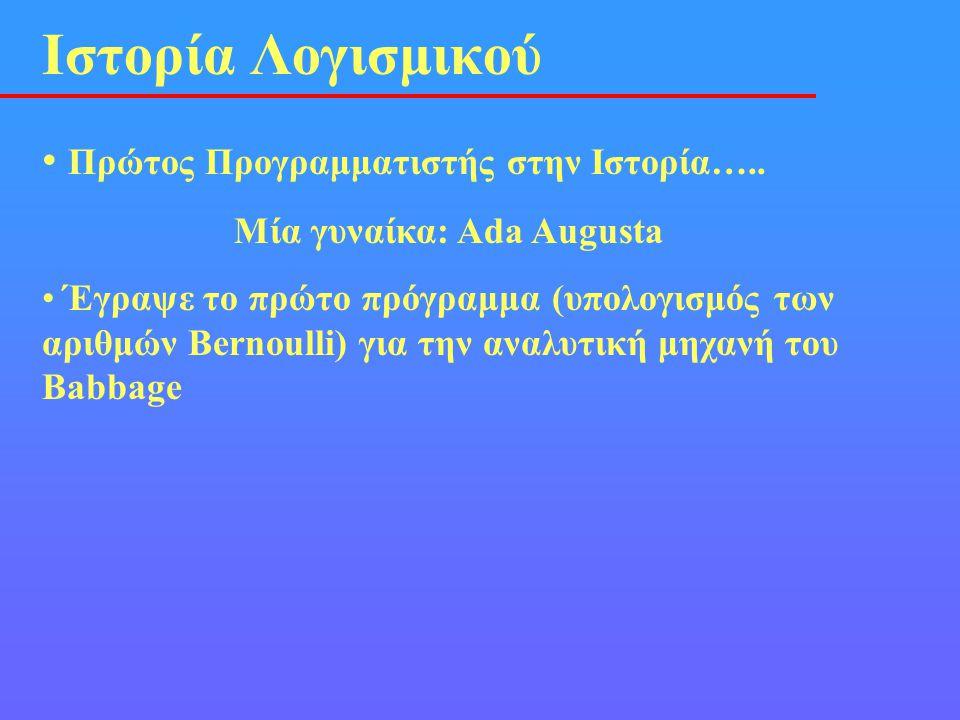 • Πρώτος Προγραμματιστής στην Ιστορία….. Μία γυναίκα: Ada Augusta • Έγραψε το πρώτο πρόγραμμα (υπολογισμός των αριθμών Bernoulli) για την αναλυτική μη