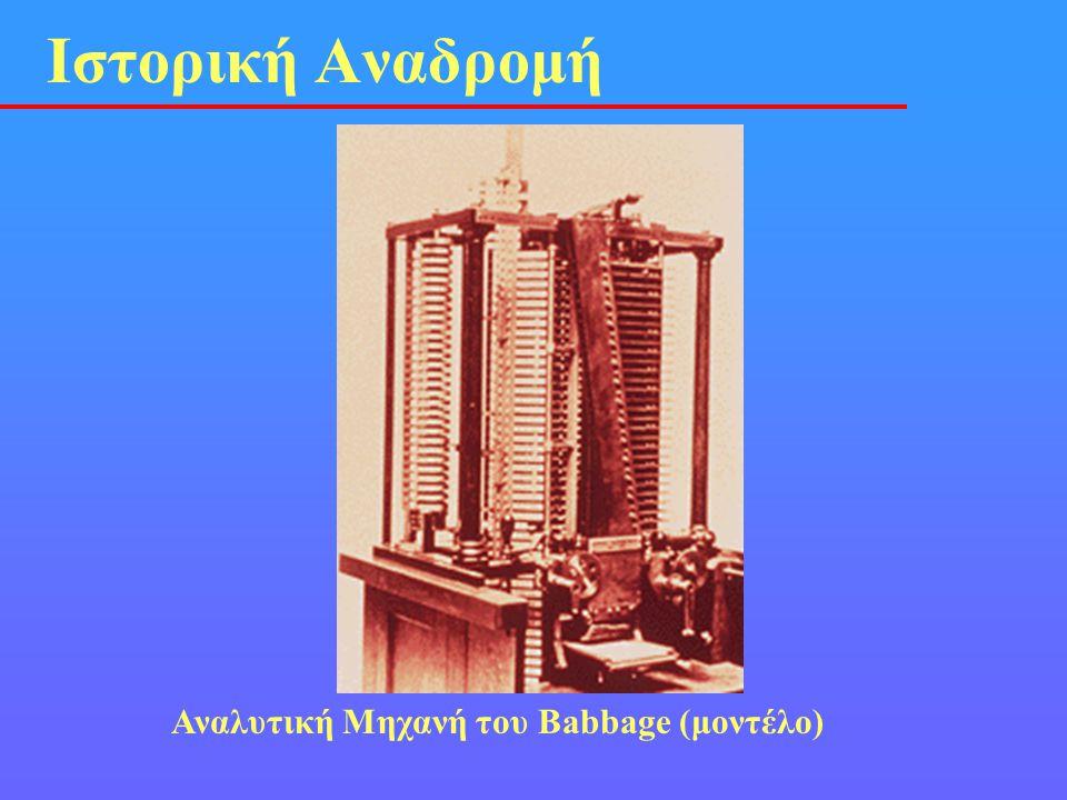 Αναλυτική Μηχανή του Babbage (μοντέλο) Ιστορική Αναδρομή