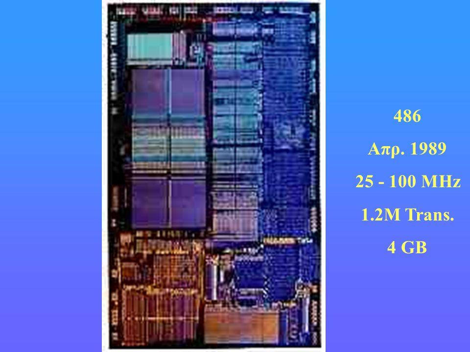 486 Απρ. 1989 25 - 100 ΜΗz 1.2Μ Trans. 4 GB