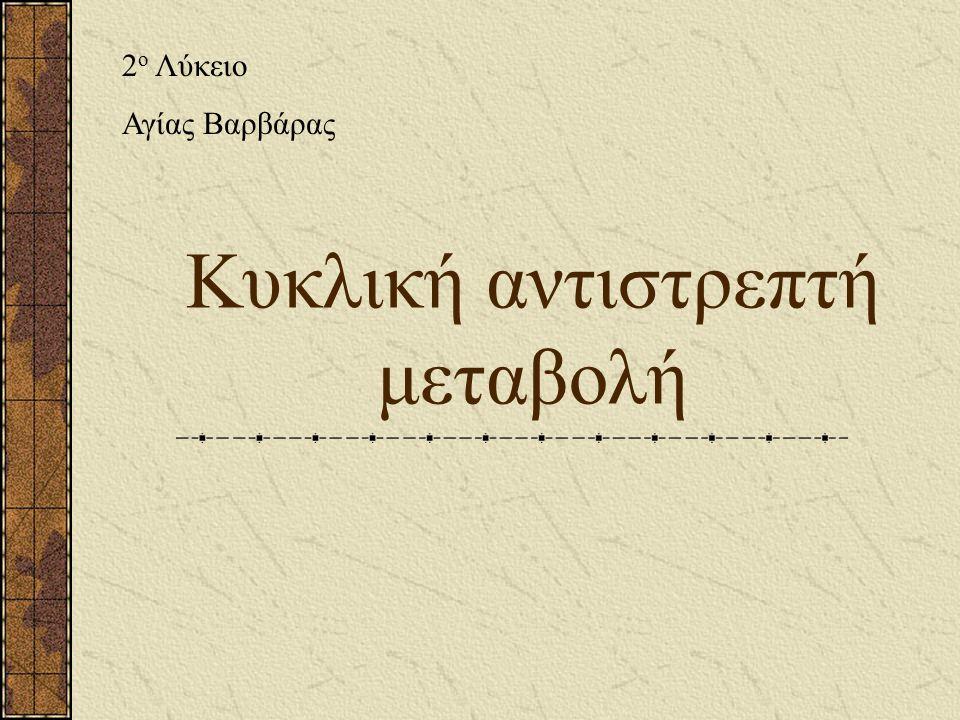 Κυκλική αντιστρεπτή μεταβολή 2 ο Λύκειο Αγίας Βαρβάρας