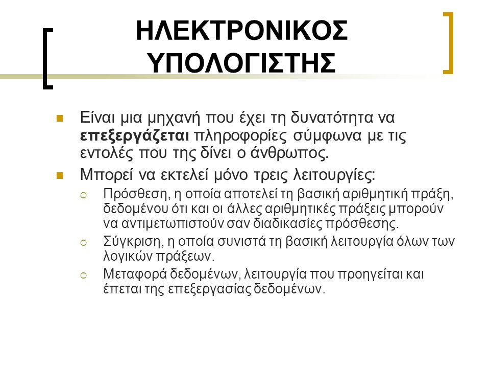 ΥΠΟΛΟΓΙΣΤΕΣ ΑΡΧΑΙΟΤΗΤΑΣ  Η πρώτη συσκευή που χρησιμοποίησε ο άνθρωπος για την εκτέλεση διάφορων υπολογισμών είναι ο άβακας, τον οποίο χρησιμοποιούσαν οι Αρχαίοι Έλληνες, οι Ρωμαίοι και οι Σουμέριοι.