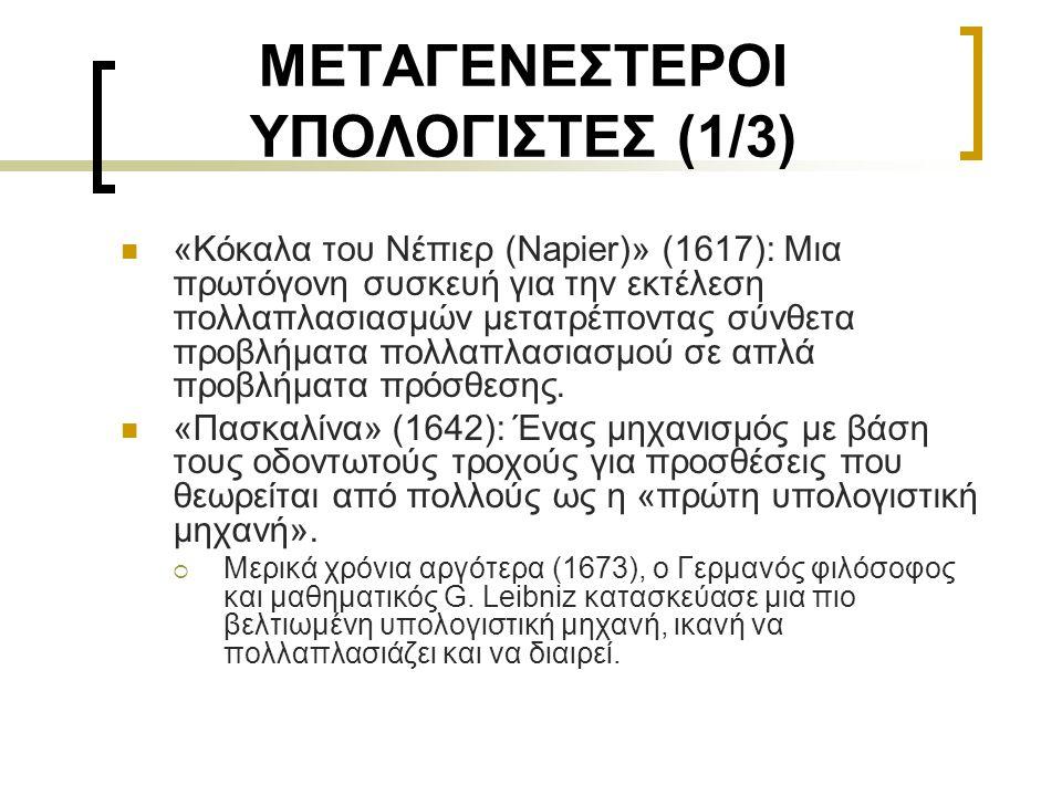ΜΕΤΑΓΕΝΕΣΤΕΡΟΙ ΥΠΟΛΟΓΙΣΤΕΣ (2/3)  «Αργαλειός του Ζακάρ» (1821): Με χρήση του δυαδικού κώδικα, κατασκευάστηκε ο πρώτος αυτόματος αργαλειός που μπορούσε να χειριστεί τρομερά πολύπλοκα σχέδια.