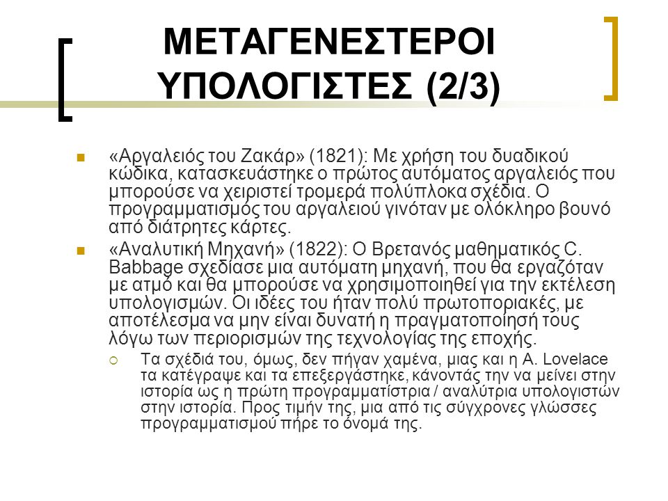 ΜΕΤΑΓΕΝΕΣΤΕΡΟΙ ΥΠΟΛΟΓΙΣΤΕΣ (2/3)  «Αργαλειός του Ζακάρ» (1821): Με χρήση του δυαδικού κώδικα, κατασκευάστηκε ο πρώτος αυτόματος αργαλειός που μπορούσ