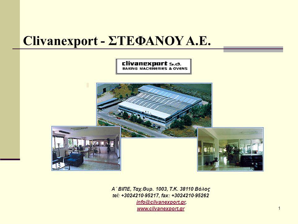 22 Clivanexport - ΣΤΕΦΑΝΟΥ Α.Ε. Βοηθητικός εξοπλισμός αρτοποιείων - ζαχαροπλαστείων