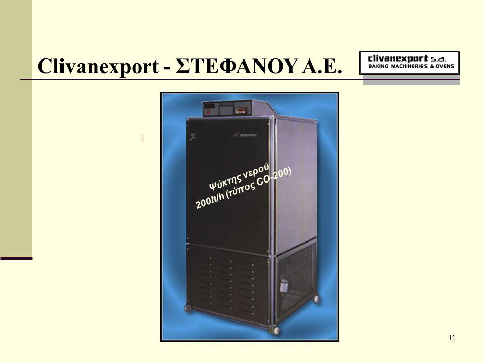 11 Clivanexport - ΣΤΕΦΑΝΟΥ Α.Ε. Ψύκτης νερού 200lt/h (τύπος CO-200)