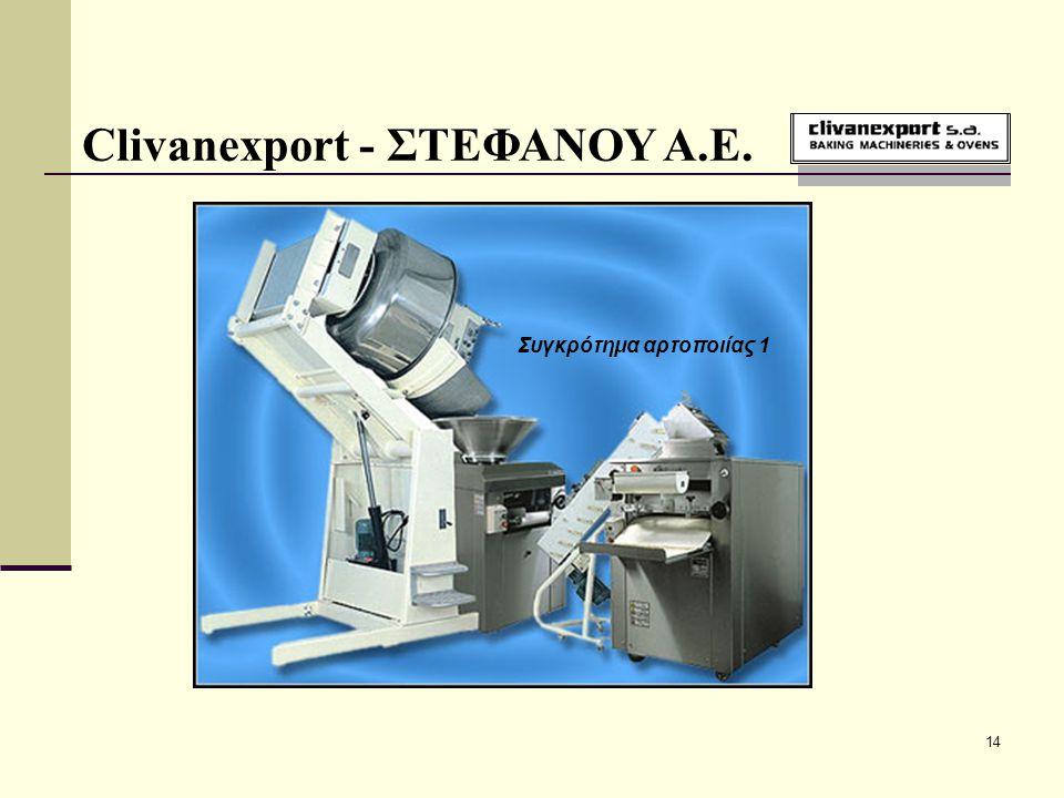14 Clivanexport - ΣΤΕΦΑΝΟΥ Α.Ε. Συγκρότημα αρτοποιίας 1