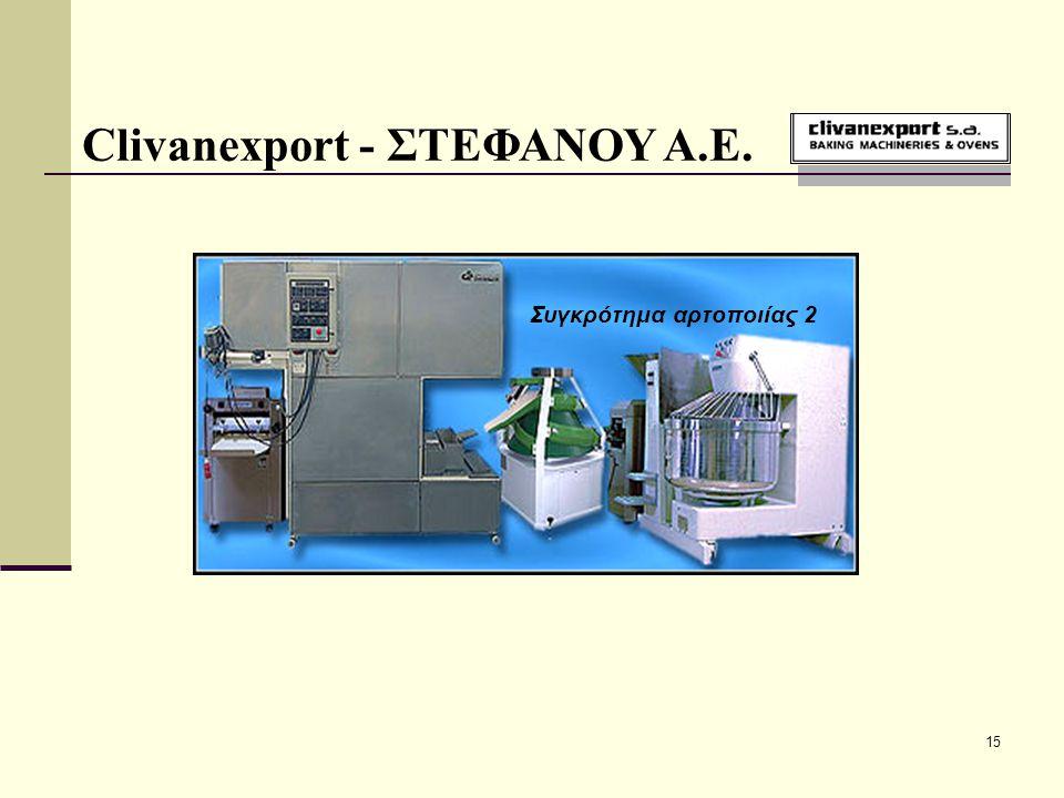 15 Clivanexport - ΣΤΕΦΑΝΟΥ Α.Ε. Συγκρότημα αρτοποιίας 2