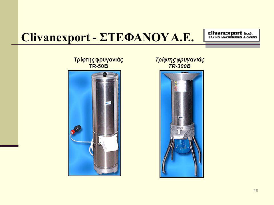 16 Clivanexport - ΣΤΕΦΑΝΟΥ Α.Ε. Τρίφτης φρυγανιάς TR-300B Τρίφτης φρυγανιάς TR-50B