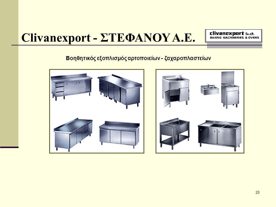20 Clivanexport - ΣΤΕΦΑΝΟΥ Α.Ε. Βοηθητικός εξοπλισμός αρτοποιείων - ζαχαροπλαστείων