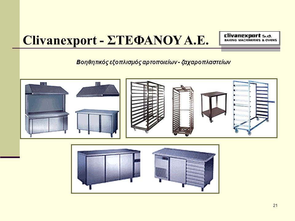 21 Clivanexport - ΣΤΕΦΑΝΟΥ Α.Ε. Βοηθητικός εξοπλισμός αρτοποιείων - ζαχαροπλαστείων