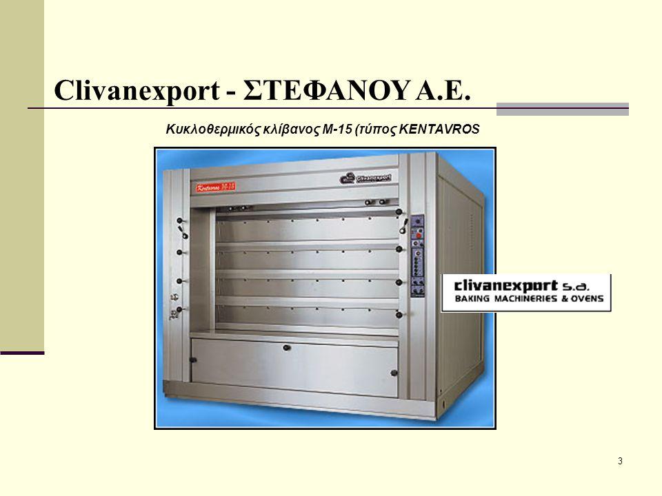 3 Κυκλοθερμικός κλίβανος Μ-15 (τύπος KENTAVROS Clivanexport - ΣΤΕΦΑΝΟΥ Α.Ε.