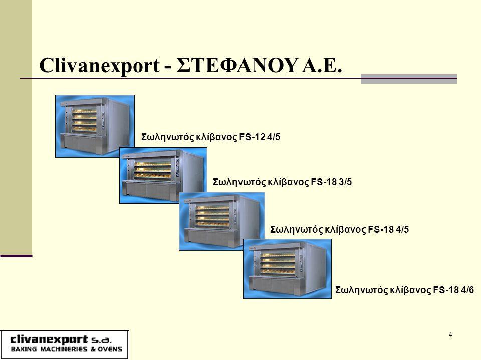 5 Ηλεκτρικός κλίβανος EM-12/20/4 Ηλεκτρικός κλίβανος EM-18/20/3 Ηλεκτρικός κλίβανος EM-18/20/4 Clivanexport - ΣΤΕΦΑΝΟΥ Α.Ε.