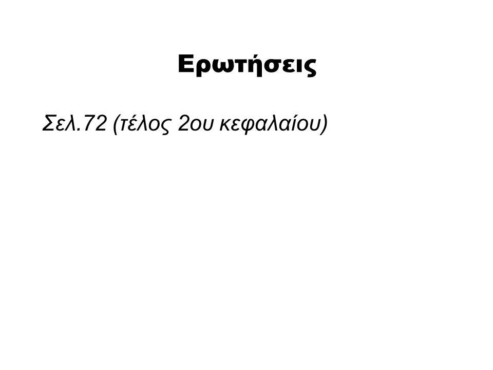 Ερωτήσεις Σελ.72 (τέλος 2ου κεφαλαίου)