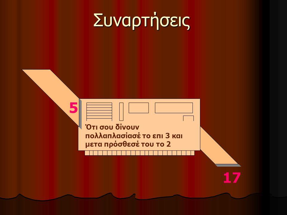 Συναρτήσεις Ότι σου δίνουν πολλαπλασίασέ το επι 3 και μετα πρόσθεσέ του το 2 5 17