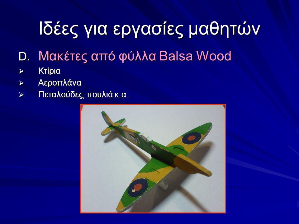 Ιδέες για εργασίες μαθητών D. Μακέτες από φύλλα Balsa Wood  Κτίρια  Αεροπλάνα  Πεταλούδες, πουλιά κ.α.