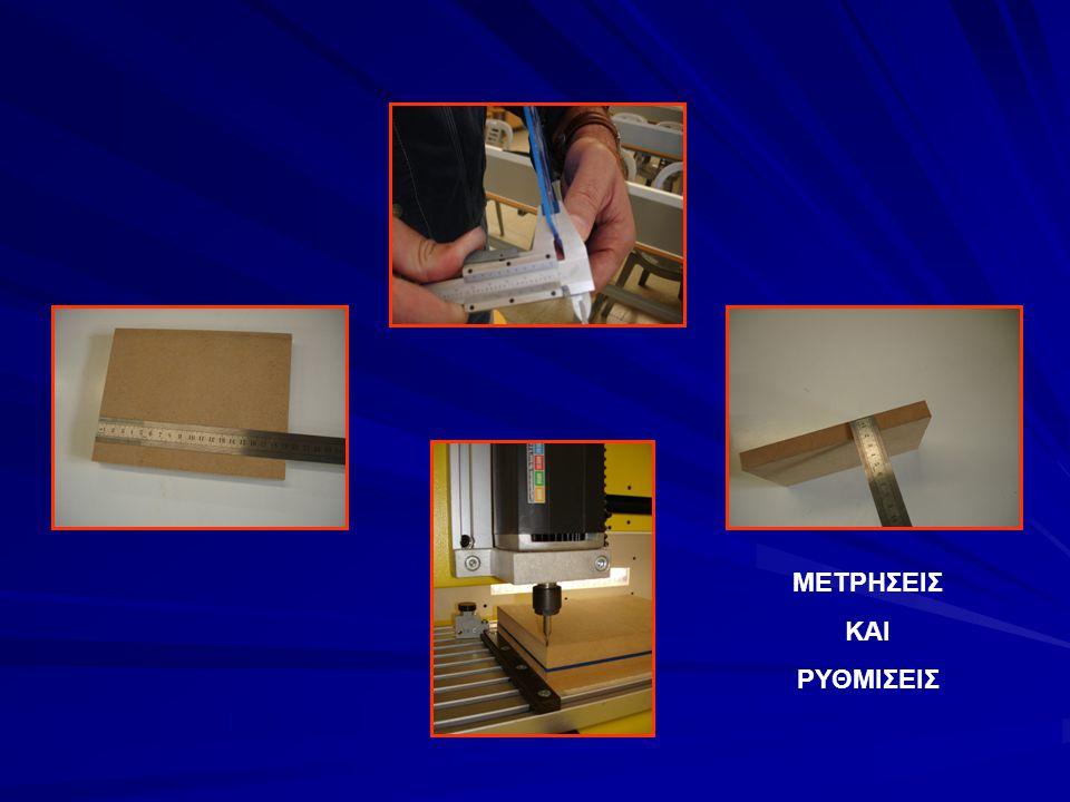 Σωστή Λειτουργία  Φύλαξη και προστασία του «ειδικού κλειδιού» ( parallel port )  Σωστή δήλωση του κοπτικού εργαλείου - χρήση του καταλόγου  Αποδοχή των αυτόματων ρυθμίσεων της μηχανής και επιπρόσθετα μπορεί να γίνονται και πιο συντηρητικές ρυθμίσεις.