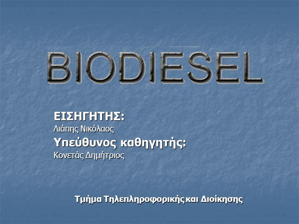 Ακόμα:  Το Βιοντίζελ περιέχει λιγότερους αρωματικούς υδρογονάνθρακες πχ βενζοπυρένιο  Το βιοντίζελ απελευθερώνει λιγότερα μικροσωματίδια στην ατμόσφαιρα (περίπου 20-50%)