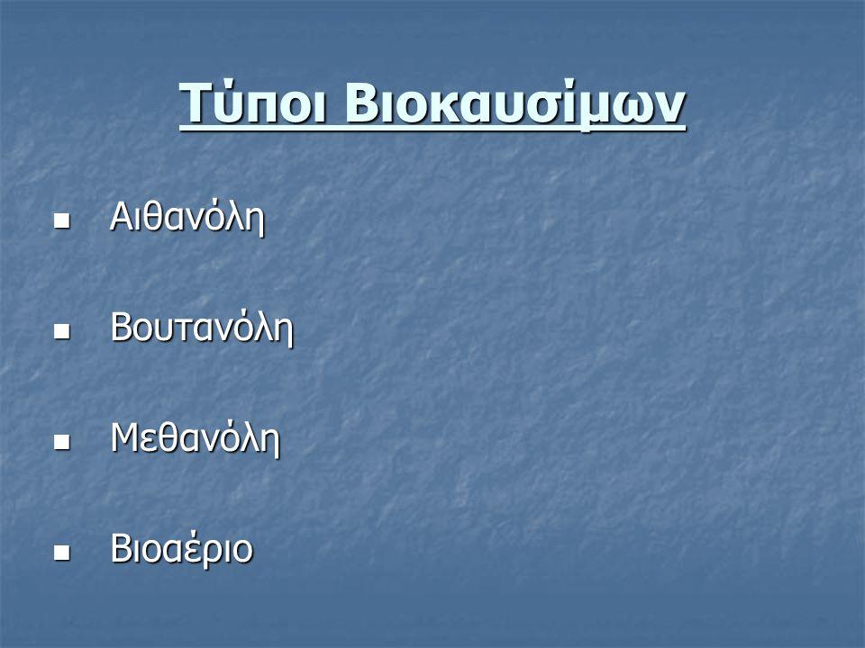 Τύποι Βιοκαυσίμων  Αιθανόλη  Βουτανόλη  Μεθανόλη  Βιοαέριο