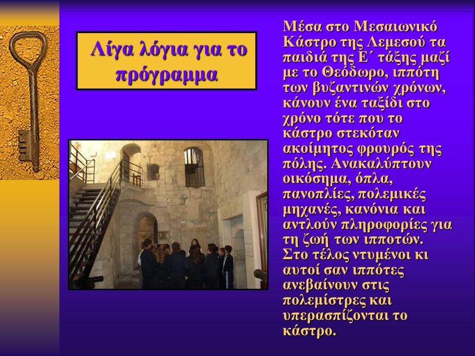 Μέσα στο Μεσαιωνικό Κάστρο της Λεμεσού τα παιδιά της Ε΄ τάξης μαζί με το Θεόδωρο, ιππότη των βυζαντινών χρόνων, κάνουν ένα ταξίδι στο χρόνο τότε που τ