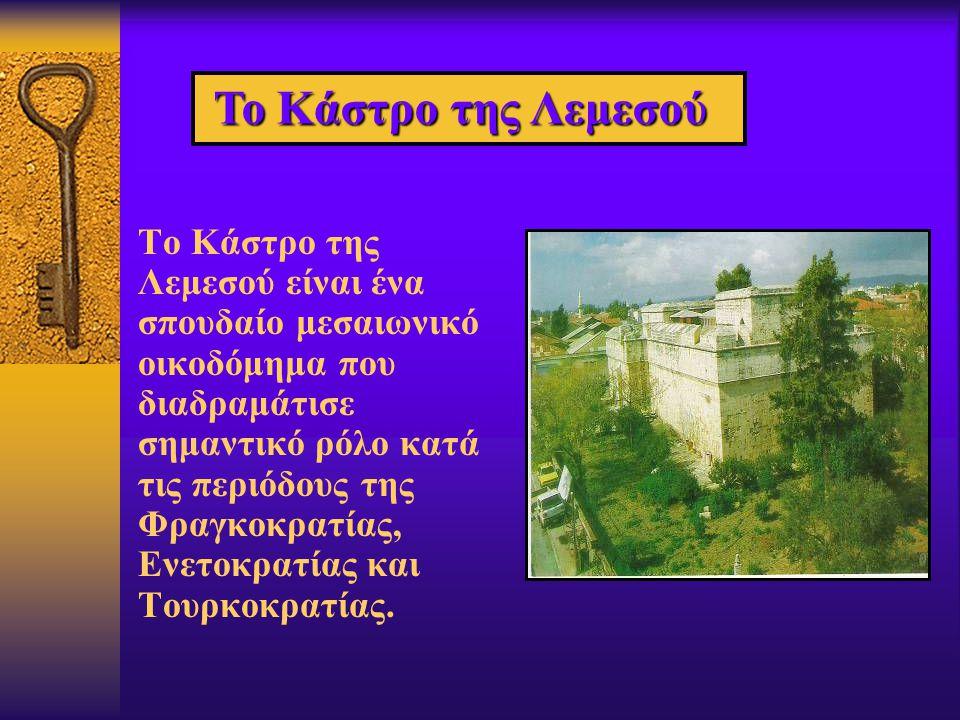 Το Κάστρο της Λεμεσού είναι ένα σπουδαίο μεσαιωνικό οικοδόμημα που διαδραμάτισε σημαντικό ρόλο κατά τις περιόδους της Φραγκοκρατίας, Ενετοκρατίας και