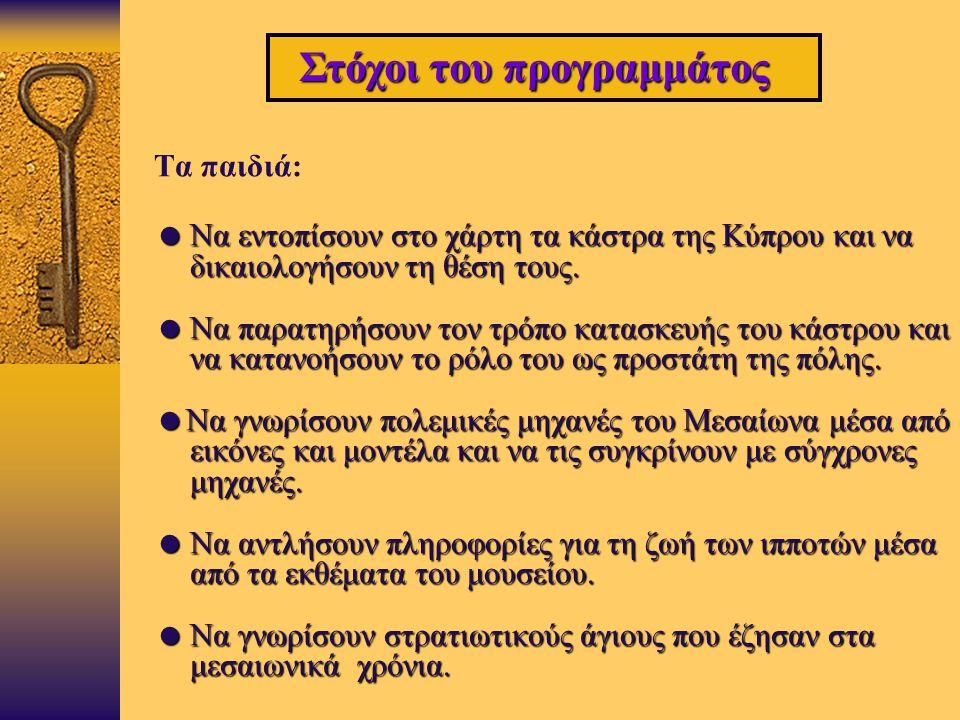 Τα παιδιά:  Να εντοπίσουν στο χάρτη τα κάστρα της Κύπρου και να δικαιολογήσουν τη θέση τους.  Να παρατηρήσουν τον τρόπο κατασκευής του κάστρου και ν