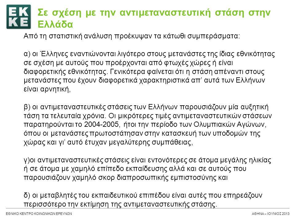 ΕΘΝΙΚΟ ΚΕΝΤΡΟ ΚΟΙΝΩΝΙΚΩΝ ΕΡΕΥΝΩΝΑΘΗΝΑ – ΙΟΥΝΙΟΣ 2013 http://www.ekke.gr/projects/metanalysis/