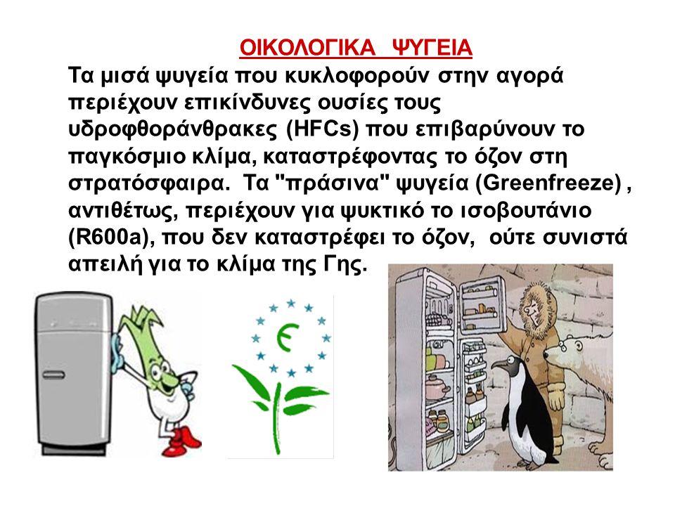 Η παραγωγή ενέργειας στη χώρα μας βασίζεται κυρίως στην καύση του λιγνίτη και του πετρελαίου.