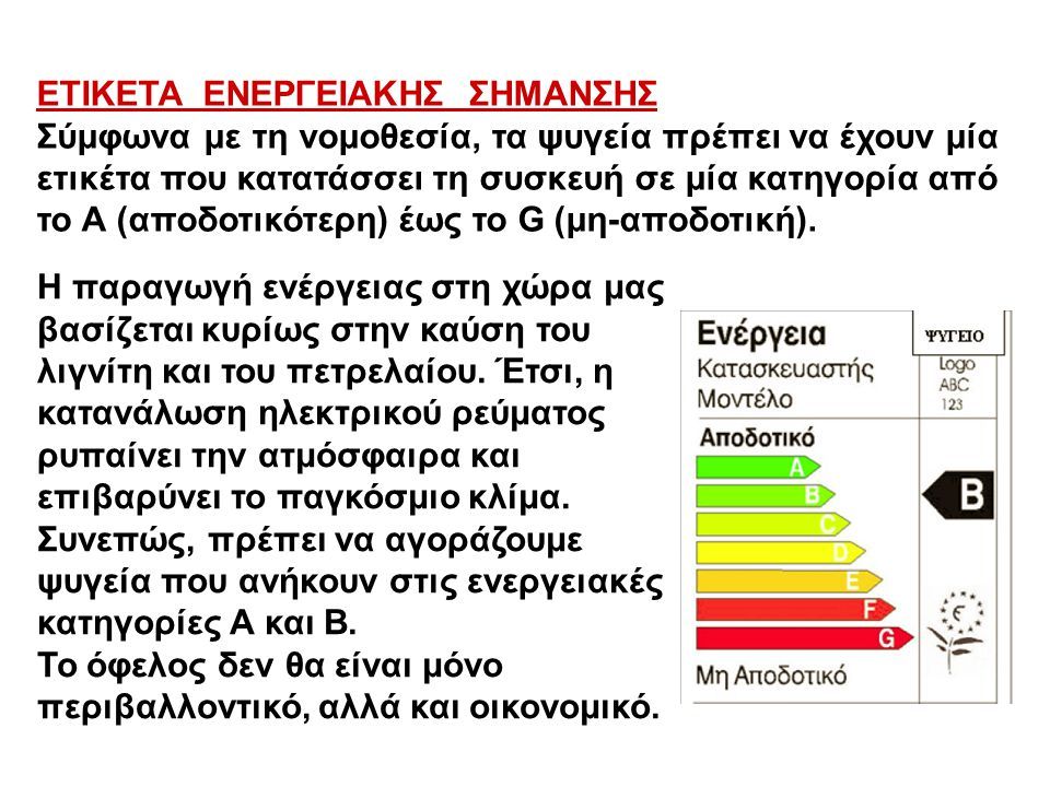 Η παραγωγή ενέργειας στη χώρα μας βασίζεται κυρίως στην καύση του λιγνίτη και του πετρελαίου. Έτσι, η κατανάλωση ηλεκτρικού ρεύματος ρυπαίνει την ατμό